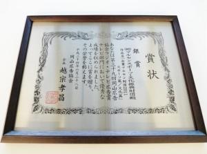 第39回岡山広告協会ラジオ・テレビ広告賞 「銀賞」を受賞