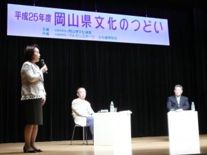 「岡山県文化のつどい」を共催