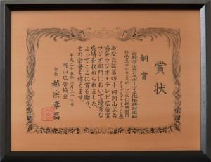 第40回(平成24年度)岡山広告協会ラジオ・テレビ広告賞 銅賞受賞