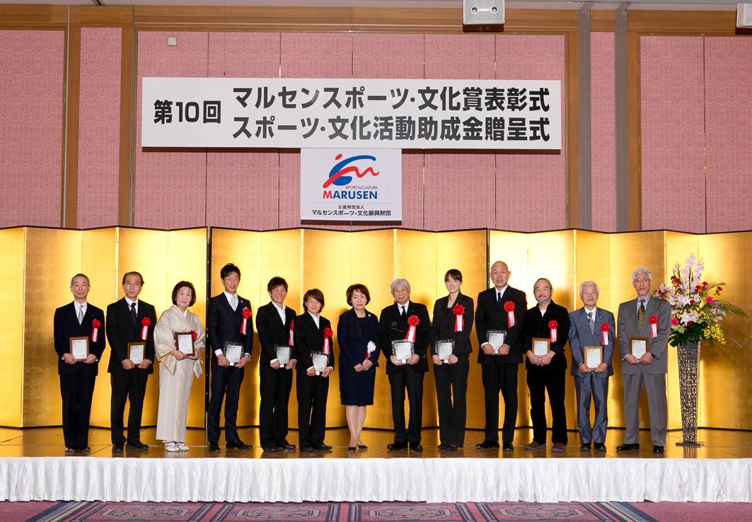 第10回「マルセンスポーツ・文化賞表彰式」1
