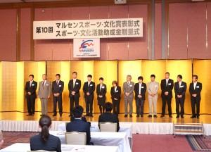 第10回「マルセンスポーツ・文化賞表彰式」25