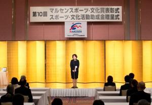 第10回「マルセンスポーツ・文化賞表彰式」2