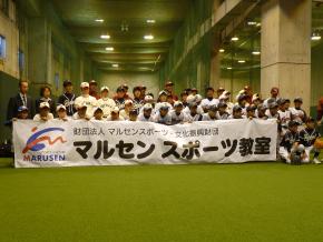 マルセン・スポーツ文化振興財団PRESENTS「楽天イーグルス 野球教室」開催