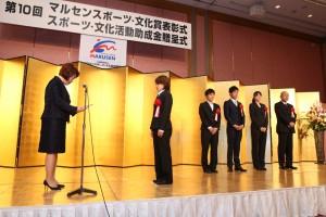 第10回「マルセンスポーツ・文化賞表彰式」6
