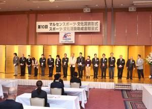 第10回「マルセンスポーツ・文化賞表彰式」27