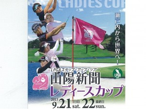 LPGAステップ・アップ・ツアー 山陽新聞レディースカップ チケットプレゼント