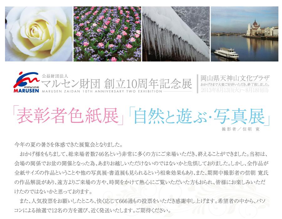 創立10周年の記念【表彰者色紙展 /自然と遊ぶ・写真展】1