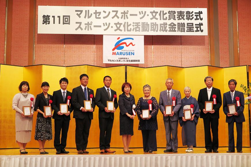 第11回マルセンスポーツ・文化賞表彰式