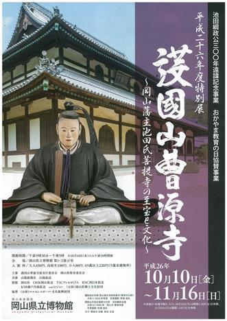 20141010 護国山曹源寺