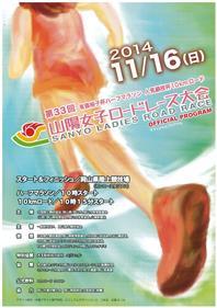 20141116 山陽女子ロード