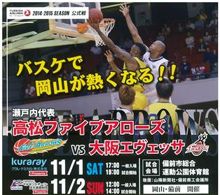 20141102bjリーグ