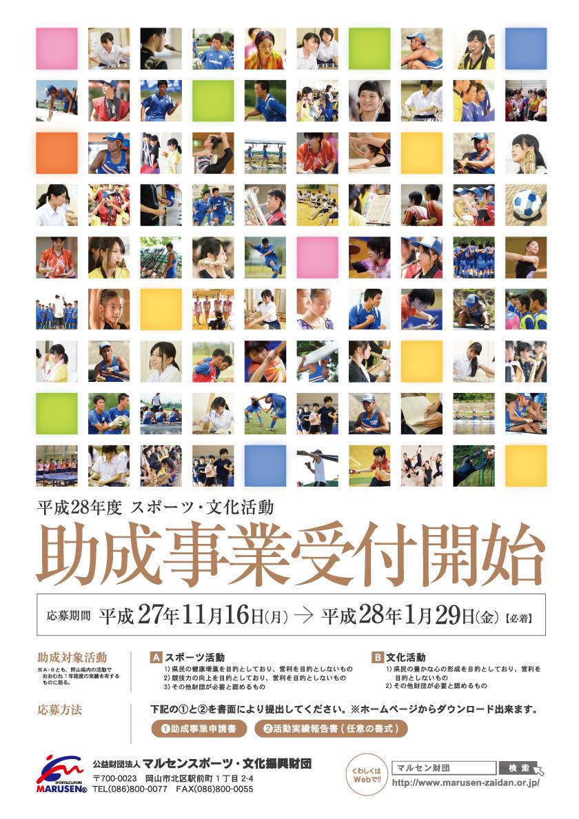 2015josei_web_postar